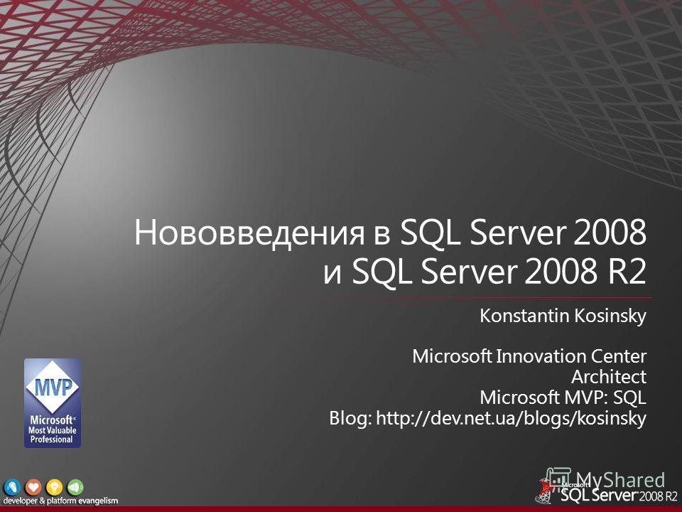 Konstantin Kosinsky Microsoft Innovation Center Architect Microsoft MVP: SQL Blog: http://dev.net.ua/blogs/kosinsky
