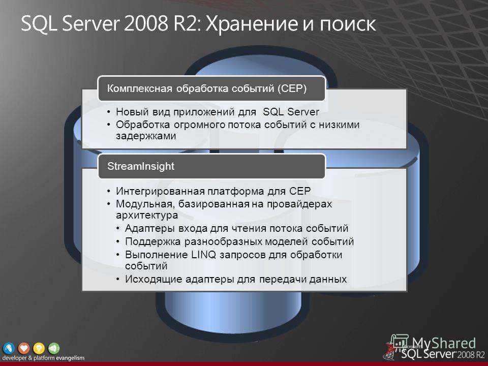 Новый вид приложений для SQL Server Обработка огромного потока событий с низкими задержками Комплексная обработка событий (CEP) Интегрированная платформа для CEP Модульная, базированная на провайдерах архитектура Адаптеры входа для чтения потока собы