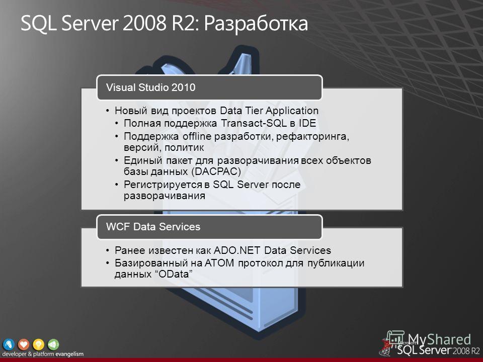 Новый вид проектов Data Tier Application Полная поддержка Transact-SQL в IDE Поддержка offline разработки, рефакторинга, версий, политик Единый пакет для разворачивания всех объектов базы данных (DACPAC) Регистрируется в SQL Server после разворачиван