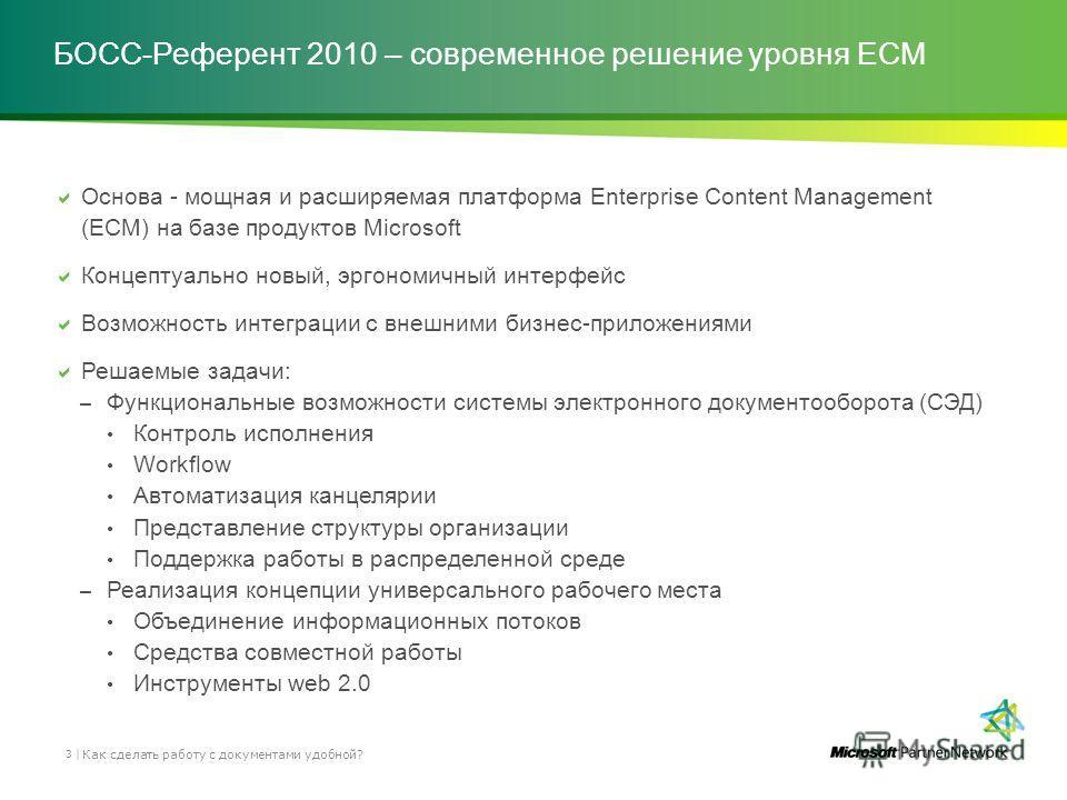 БОСС-Референт 2010 – современное решение уровня ECM Как сделать работу с документами удобной? 3 | Основа - мощная и расширяемая платформа Enterprise Content Management (ECM) на базе продуктов Microsoft Концептуально новый, эргономичный интерфейс Возм