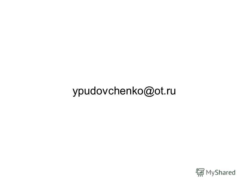 ypudovchenko@ot.ru