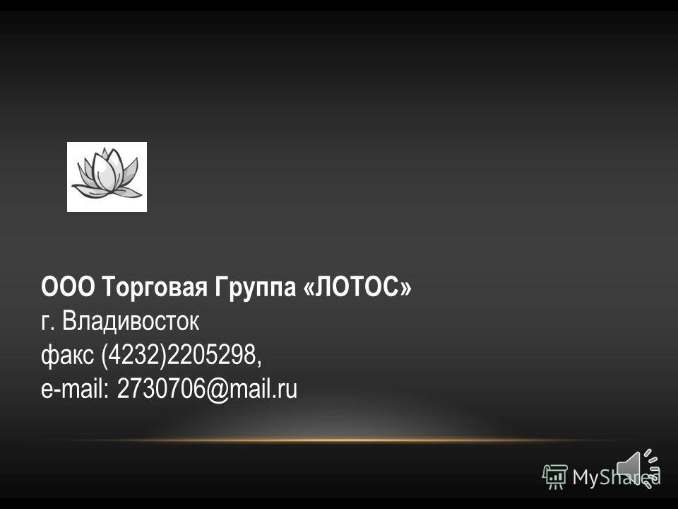 ООО Торговая Группа «ЛОТОС» г. Владивосток факс (4232)2205298, e-mail: 2730706@mail.ru