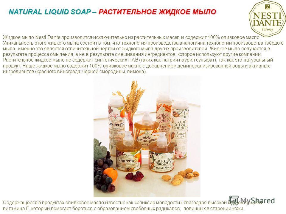 NATURAL LIQUID SOAP – РАСТИТЕЛЬНОЕ ЖИДКОЕ МЫЛО Жидкое мыло Nesti Dante производится исключительно из растительных масел и содержит 100% оливковое масло. Уникальность этого жидкого мыла состоит в том, что технология производства аналогична технологии