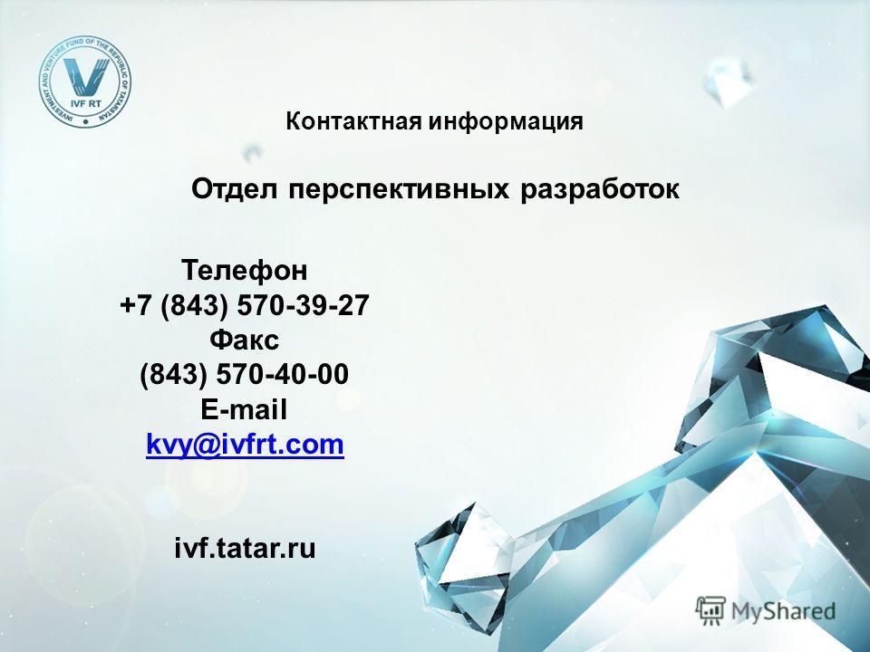 Контактная информация Отдел перспективных разработок Телефон +7 (843) 570-39-27 Факс (843) 570-40-00 E-mail kvy@ivfrt.com ivf.tatar.ru