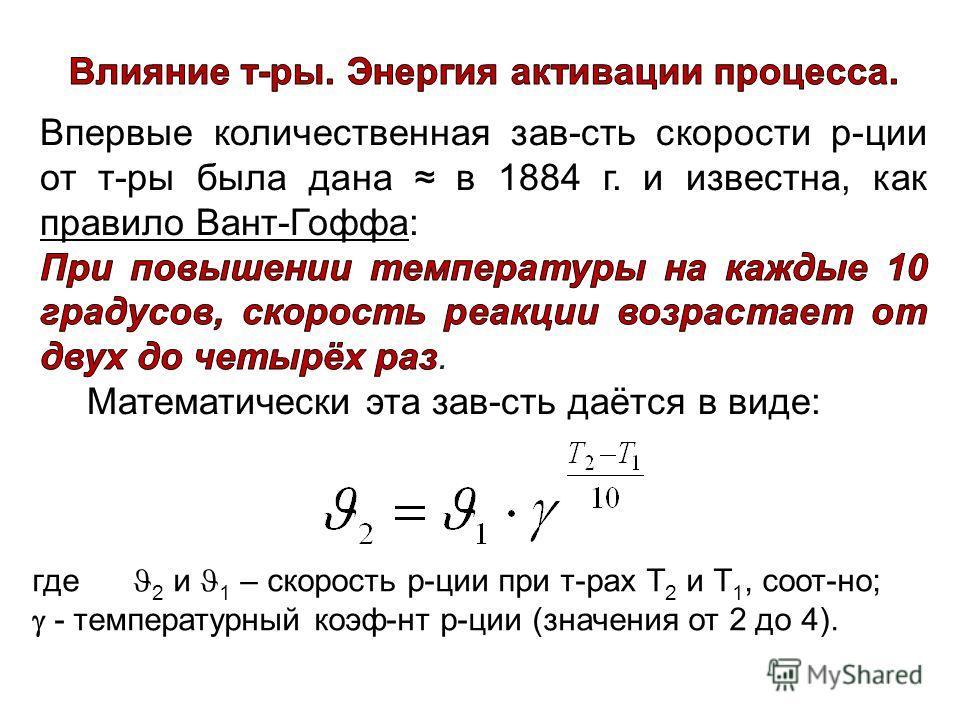 где 2 и 1 – скорость р-ции при т-рах Т 2 и Т 1, соот-но; - температурный коэф-нт р-ции (значения от 2 до 4).