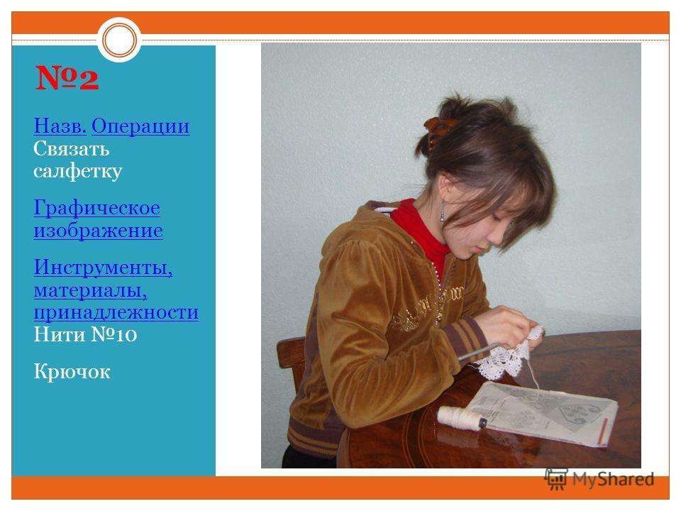 2 Назв. Операции Связать салфетку Графическое изображение Инструменты, материалы, принадлежности Нити 10 Крючок
