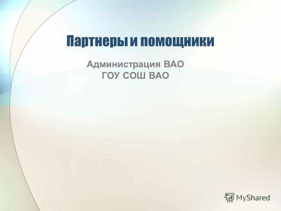 Партнеры и помощники Администрация ВАО ГОУ СОШ ВАО