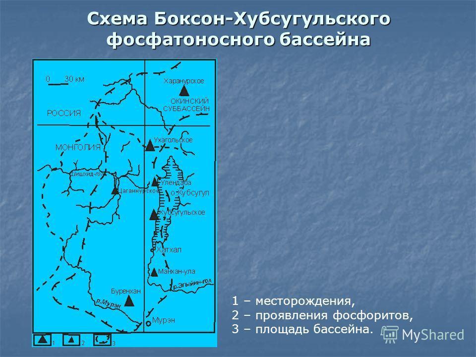 Схема Боксон-Хубсугульского фосфатоносного бассейна 1 – месторождения, 2 – проявления фосфоритов, 3 – площадь бассейна.