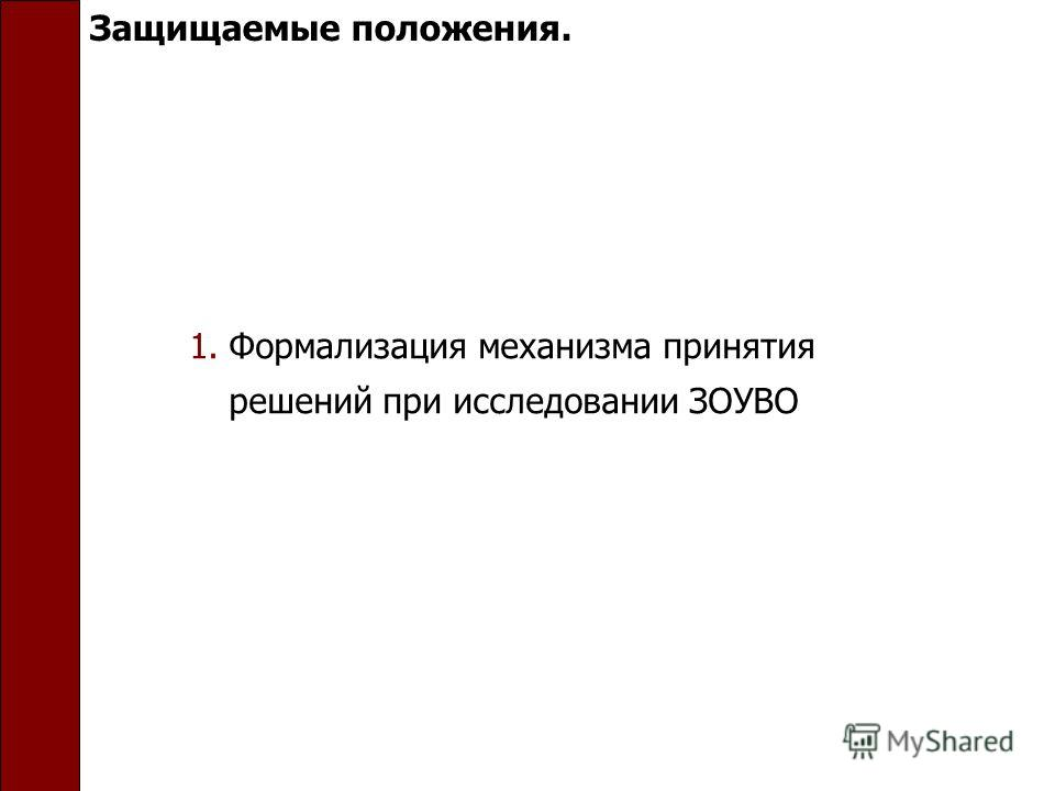 Защищаемые положения. 1.Формализация механизма принятия решений при исследовании ЗОУВО