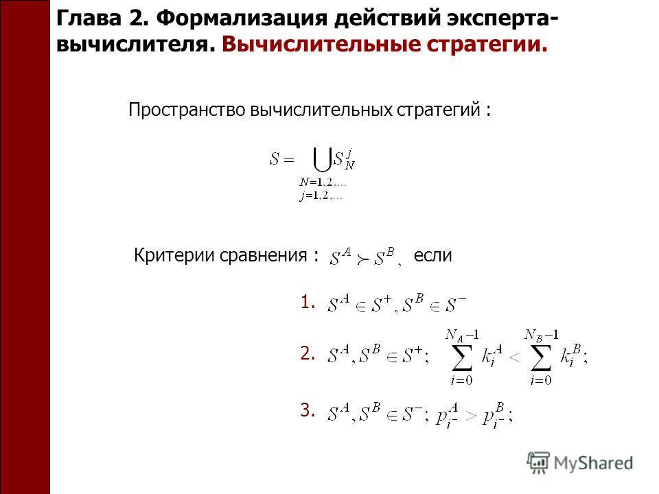 Глава 2. Формализация действий эксперта- вычислителя. Вычислительные стратегии. Пространство вычислительных стратегий : Критерии сравнения :если 1. 2. 3.