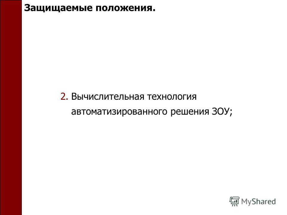 Защищаемые положения. 2.Вычислительная технология автоматизированного решения ЗОУ;