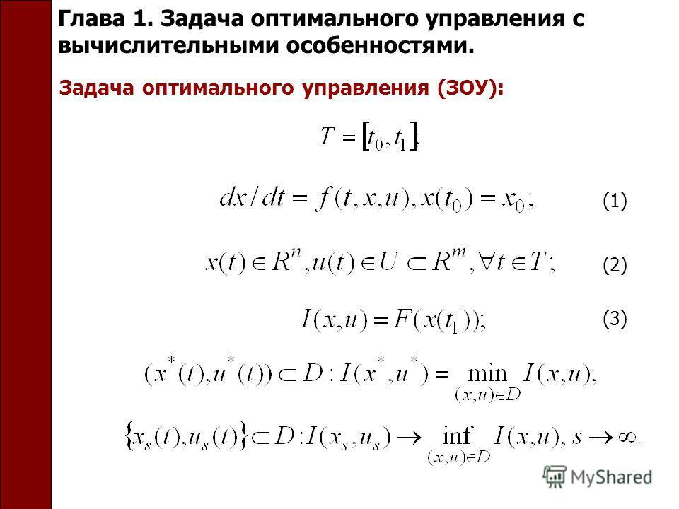 Глава 1. Задача оптимального управления с вычислительными особенностями. Задача оптимального управления (ЗОУ): (1) (2) (3)