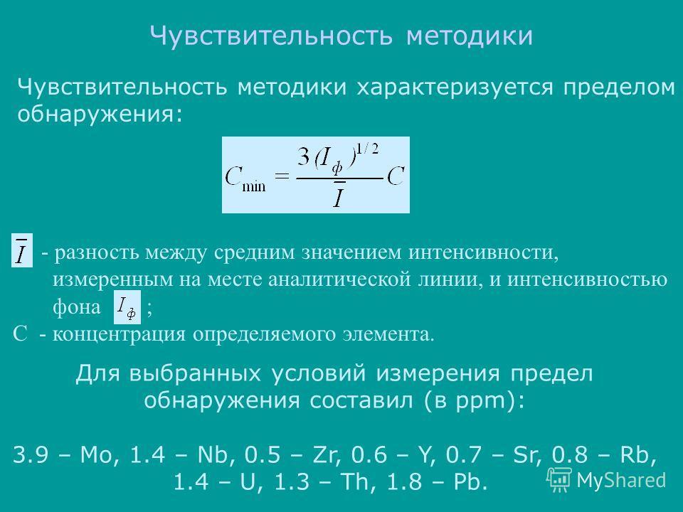 Чувствительность методики Чувствительность методики характеризуется пределом обнаружения: - разность между средним значением интенсивности, измеренным на месте аналитической линии, и интенсивностью фона ; C - концентрация определяемого элемента. Для