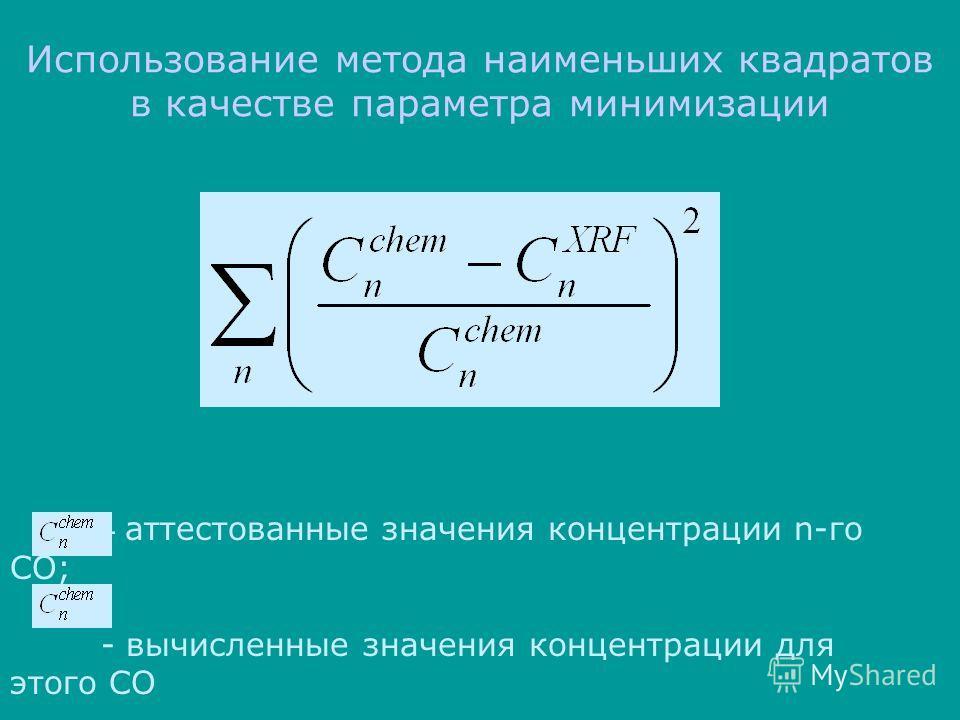 Использование метода наименьших квадратов в качестве параметра минимизации - аттестованные значения концентрации n-го СО; - вычисленные значения концентрации для этого СО