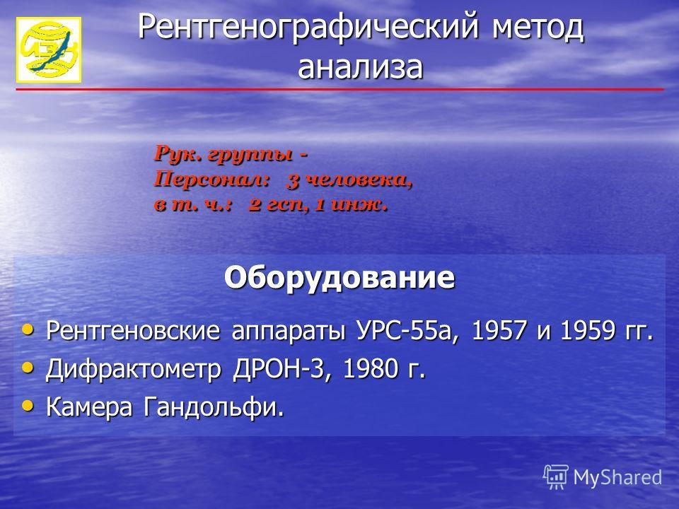 Рентгенографический метод анализа Оборудование Рентгеновские аппараты УРС-55а, 1957 и 1959 гг. Рентгеновские аппараты УРС-55а, 1957 и 1959 гг. Дифрактометр ДРОН-3, 1980 г. Дифрактометр ДРОН-3, 1980 г. Камера Гандольфи. Камера Гандольфи. Рук. группы -