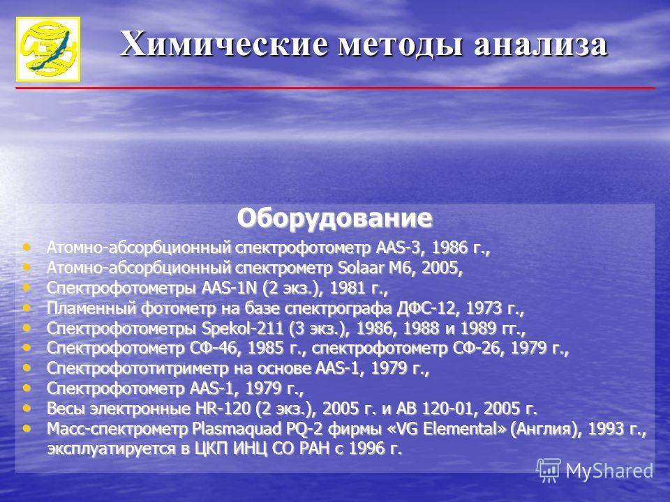 Химические методы анализа Оборудование Атомно-абсорбционный спектрофотометр AAS-3, 1986 г., Атомно-абсорбционный спектрофотометр AAS-3, 1986 г., Атомно-абсорбционный спектрометр Solaar M6, 2005, Атомно-абсорбционный спектрометр Solaar M6, 2005, Спект