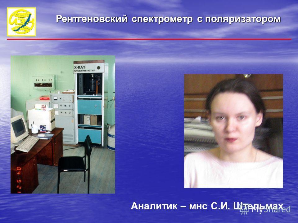 Рентгеновский спектрометр с поляризатором Аналитик – мнс С.И. Штельмах