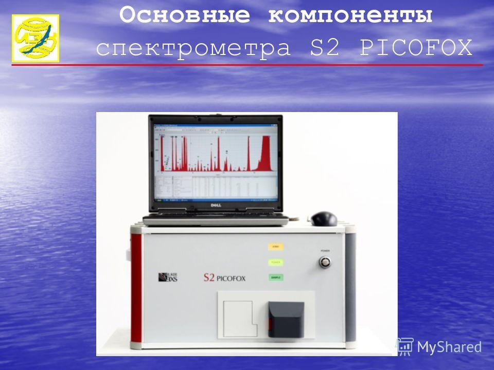 Основные компоненты спектрометра S2 PICOFOX