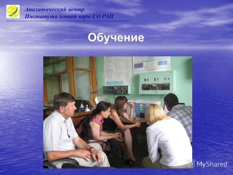 Аналитический центр Института земной коры СО РАН Обучение