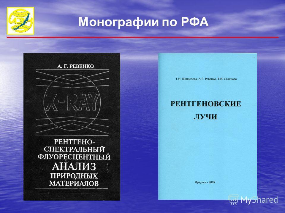 Монографии по РФА