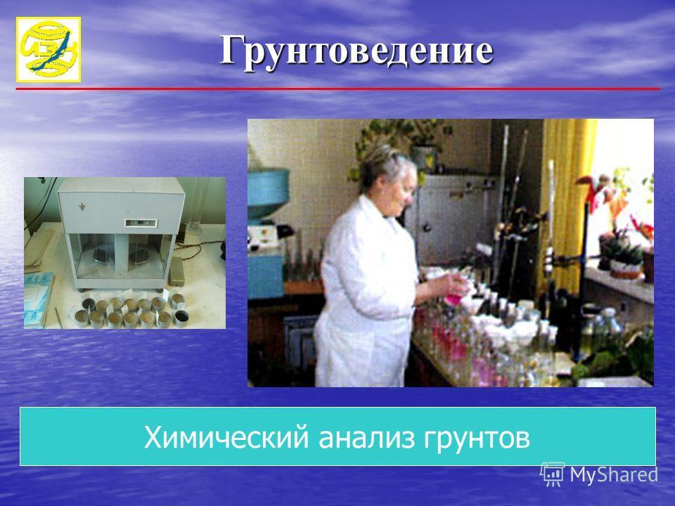 Химический анализ грунтов Грунтоведение Грунтоведение