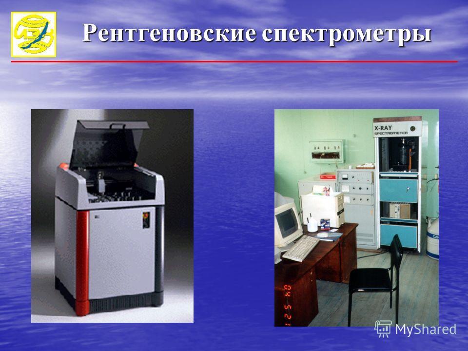 Рентгеновские спектрометры