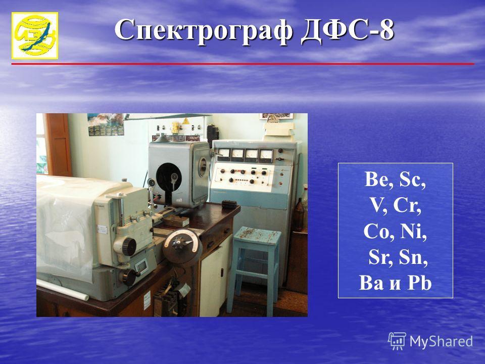 Спектрограф ДФС-8 Be, Sc, V, Cr, Co, Ni, Sr, Sn, Ba и Pb