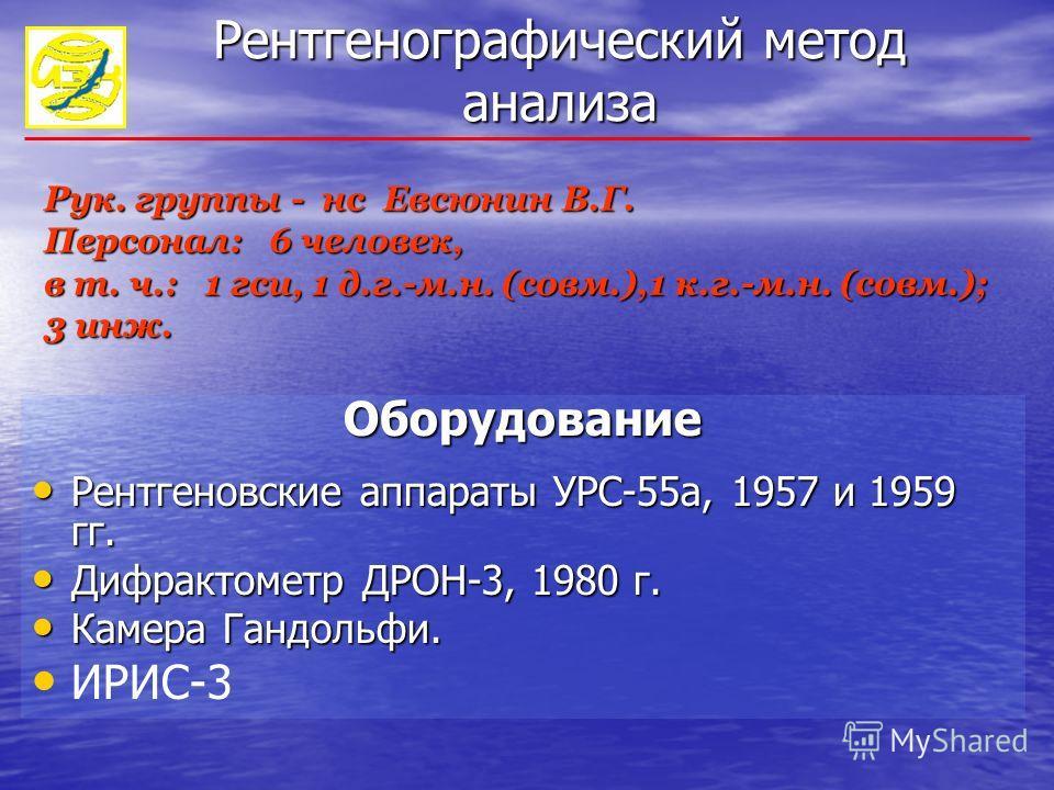Рентгенографический метод анализа Оборудование Рентгеновские аппараты УРС-55а, 1957 и 1959 гг. Рентгеновские аппараты УРС-55а, 1957 и 1959 гг. Дифрактометр ДРОН-3, 1980 г. Дифрактометр ДРОН-3, 1980 г. Камера Гандольфи. Камера Гандольфи. ИРИС-3 Рук. г