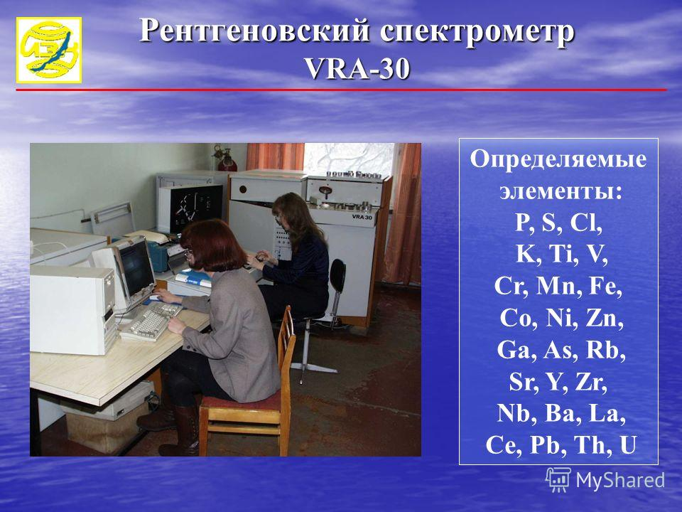 Рентгеновский спектрометр VRA-30 Определяемые элементы: P, S, Cl, K, Ti, V, Cr, Mn, Fe, Co, Ni, Zn, Ga, As, Rb, Sr, Y, Zr, Nb, Ba, La, Ce, Pb, Th, U