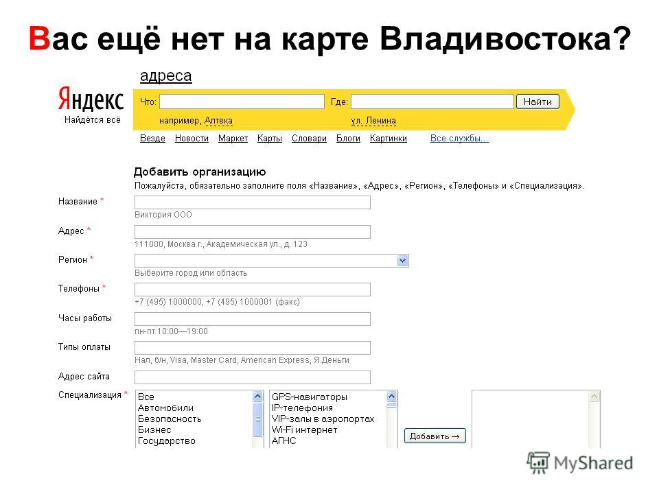 Вас ещё нет на карте Владивостока?