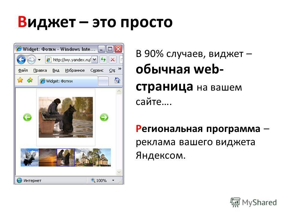 Виджет – это просто В 90% случаев, виджет – обычная web- страница на вашем сайте…. Региональная программа – реклама вашего виджета Яндексом.