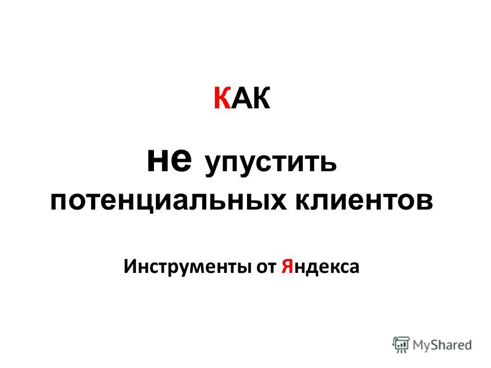 КАК не упустить потенциальных клиентов Инструменты от Яндекса