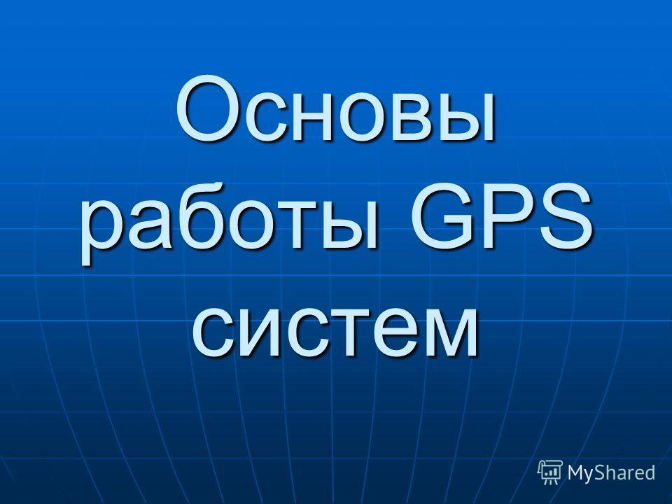 Основы работы GPS систем