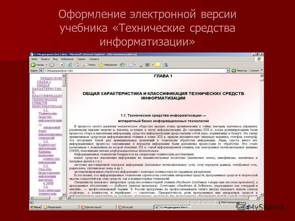 Оформление электронной версии учебника «Технические средства информатизации»