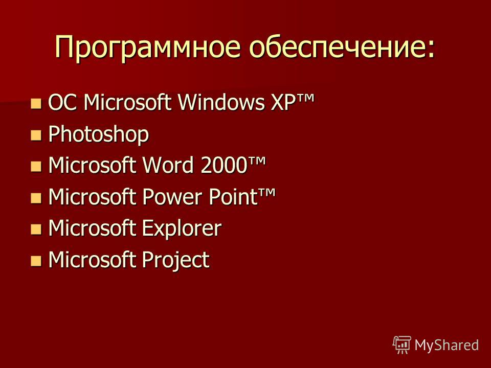 Программное обеспечение: OC Microsoft Windows XP OC Microsoft Windows XP Photoshop Photoshop Microsoft Word 2000 Microsoft Word 2000 Microsoft Power Point Microsoft Power Point Microsoft Explorer Microsoft Explorer Microsoft Project Microsoft Project