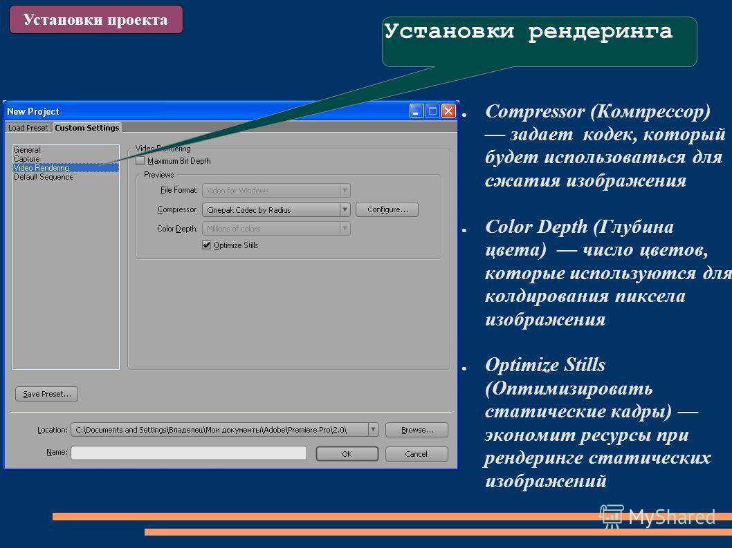 Установки проекта Compressor (Компрессор) задает кодек, который будет использоваться для сжатия изображения Color Depth (Глубина цвета) число цветов, которые используются для колдирования пиксела изображения Optimize Stills (Оптимизировать статически