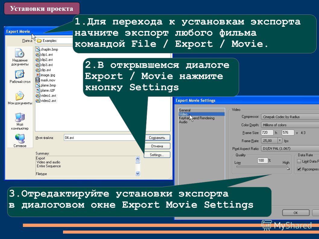 Установки проекта 1.Для перехода к установкам экспорта начните экспорт любого фильма командой File / Export / Movie. 2.В открывшемся диалоге Export / Movie нажмите кнопку Settings 3.Отредактируйте установки экспорта в диалоговом окне Export Movie Set