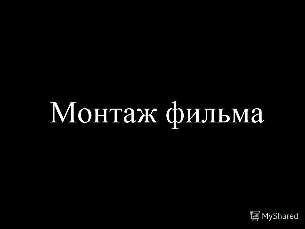Монтаж фильма