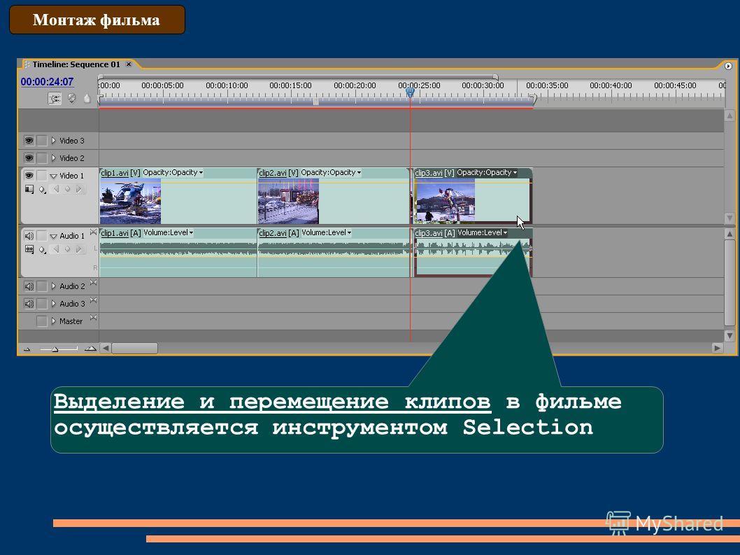 Монтаж фильма Выделение и перемещение клипов в фильме осуществляется инструментом Selection