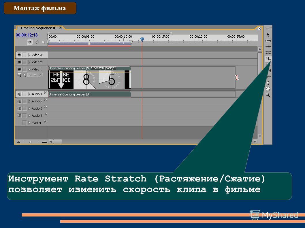 Монтаж фильма Инструмент Rate Stratch (Растяжение/Сжатие) позволяет изменить скорость клипа в фильме