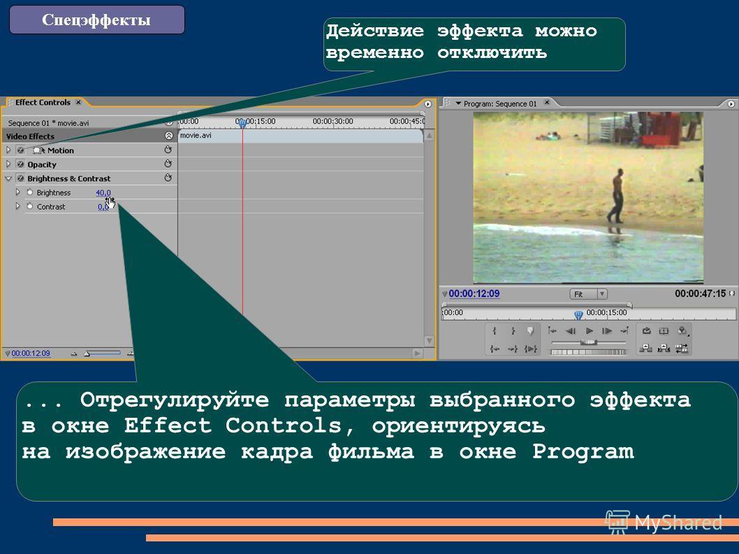 Спецэффекты... Отрегулируйте параметры выбранного эффекта в окне Effect Controls, ориентируясь на изображение кадра фильма в окне Program Действие эффекта можно временно отключить