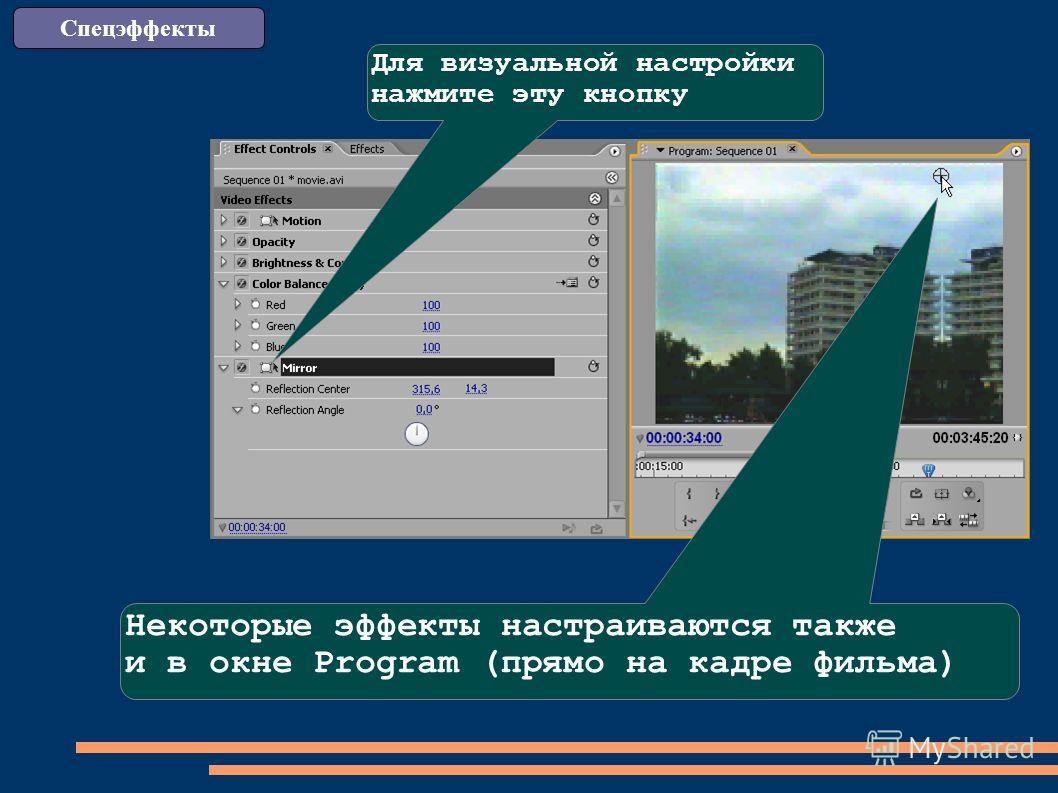 Спецэффекты Некоторые эффекты настраиваются также и в окне Program (прямо на кадре фильма) Для визуальной настройки нажмите эту кнопку