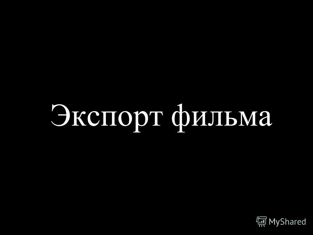 Экспорт фильма