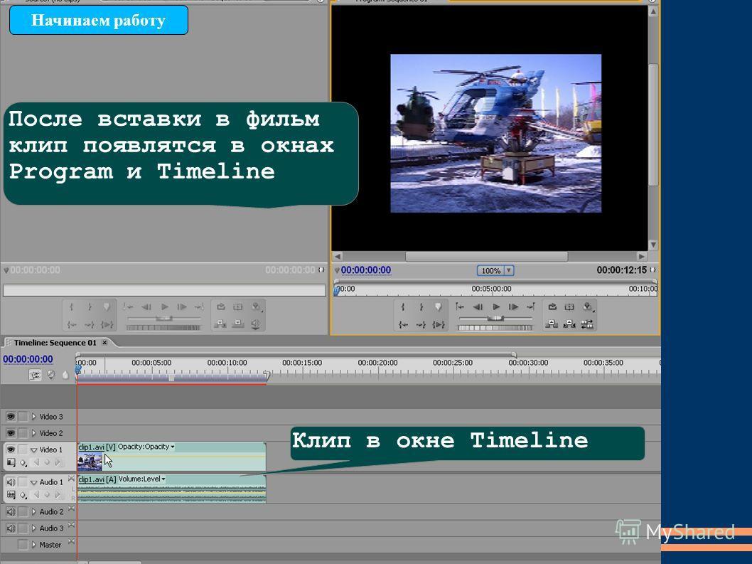 Начинаем работу После вставки в фильм клип появлятся в окнах Program и Timeline Клип в окне Timeline