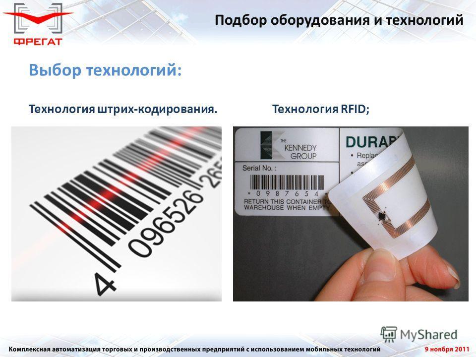 Выбор технологий: Технология штрих-кодирования. Технология RFID; Подбор оборудования и технологий