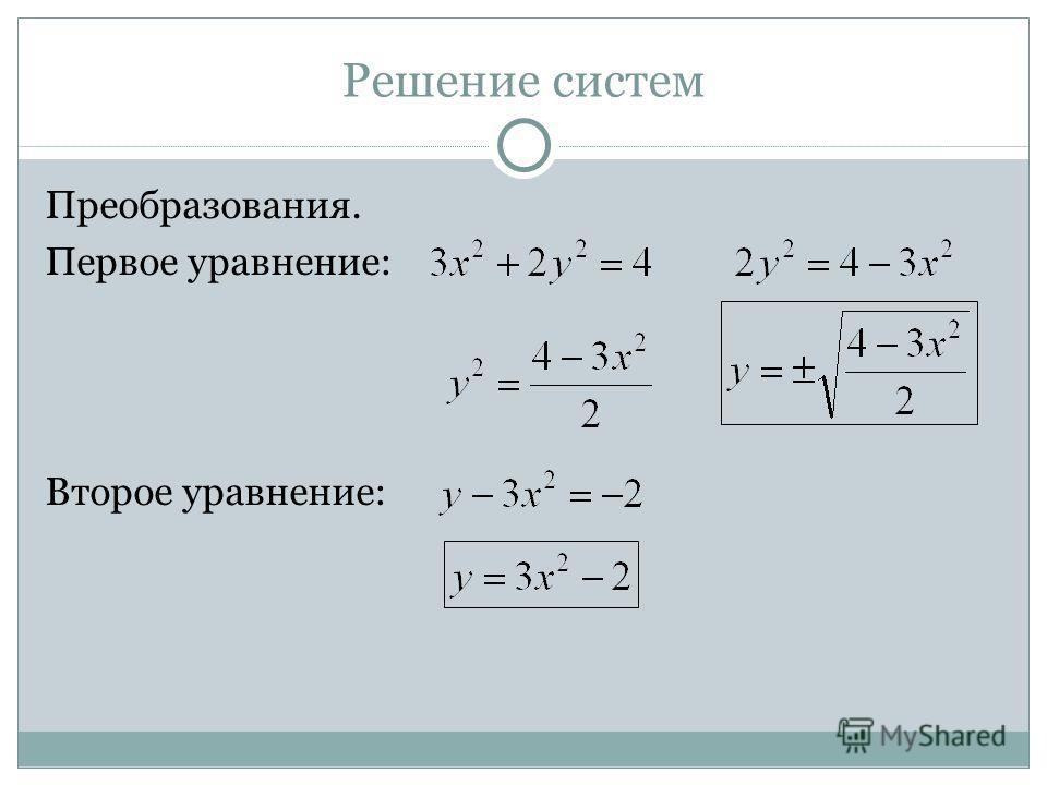 Решение систем Преобразования. Первое уравнение: Второе уравнение: