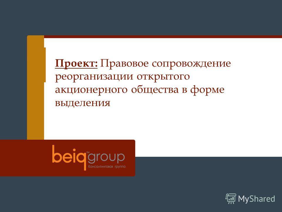 Проект: Правовое сопровождение реорганизации открытого акционерного общества в форме выделения