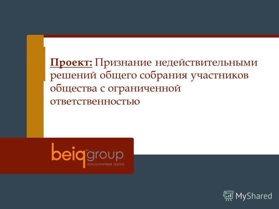 Проект: Признание недействительными решений общего собрания участников общества с ограниченной ответственностью