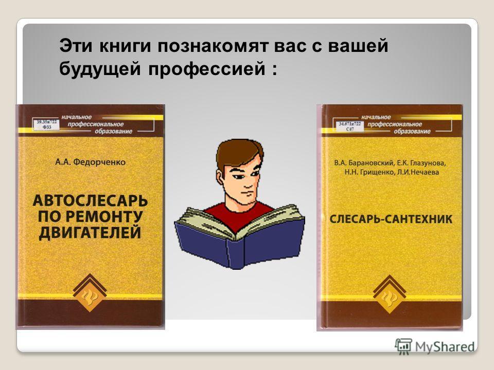 Эти книги познакомят вас с вашей будущей профессией :