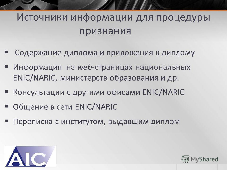 Источники информации для процедуры признания Содержание диплома и приложения к диплому Информация на web-страницах национальных ENIC/NARIC, министерств образования и др. Консультации с другими офисами ENIC/NARIC Общение в сети ENIC/NARIC Переписка с